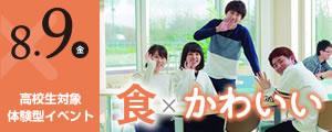 8.9(金)高校生対象体験型イベント