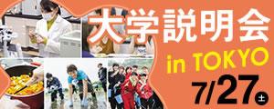 大学説明会inTOKYO 7/27(土)