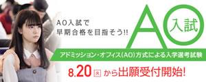 AO入試 8.20(火)から出願受付開始!