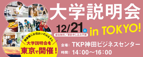 大学説明会を東京で開催