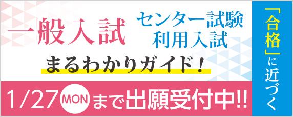 一般入試・センター試験利用入試まるわかりガイド!
