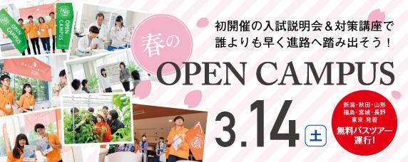 オープンキャンパス3.14