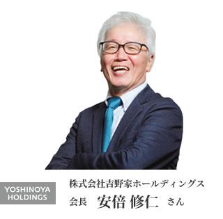 株式会社吉野家ホールディングス 会長 安部 修仁