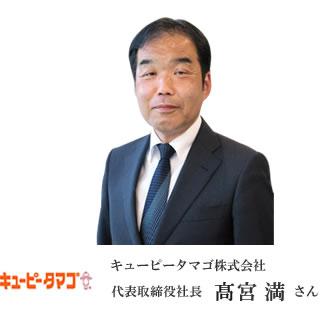 キユーピータマゴ株式会社 代表取締役社長 髙宮 満