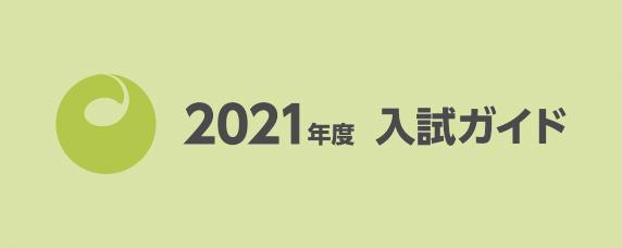 2021年度 入試ガイド