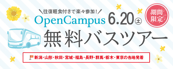 Open Campus 6.20(土)無料バスツアー