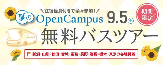 9/5(土)オープンキャンパス