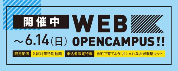 Webオープンキャンパス開催 ~6/14