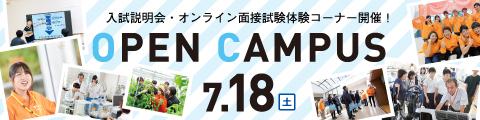 7/18(土)オープンキャンパス