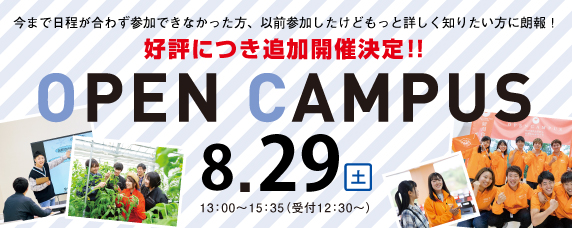 8/29(土)追加開催!夏のオープンキャンパス
