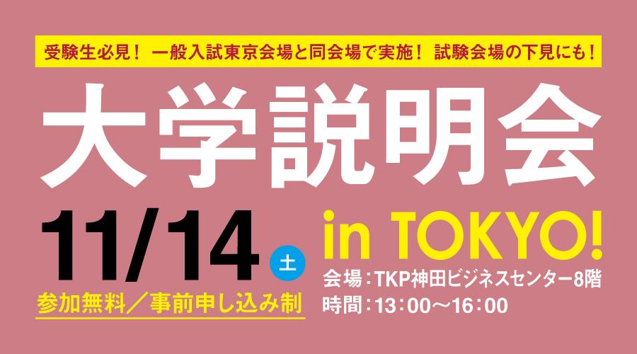 11月大学説明会(東京)