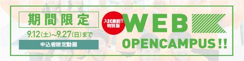 Webオープンキャンパス第6弾