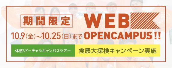 Webオープンキャンパス第7段