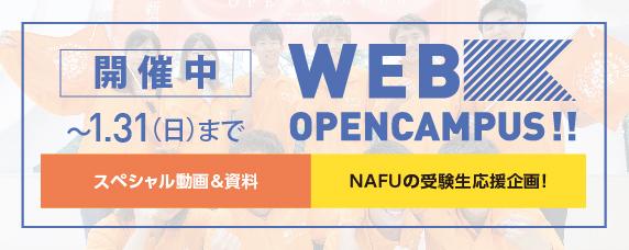 Webオープンキャンパス第9弾