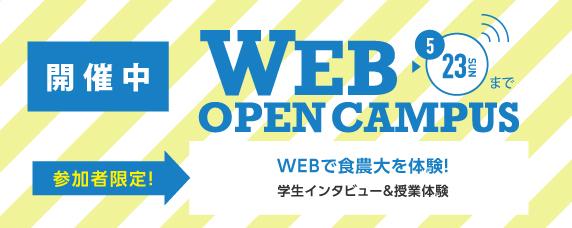 5月 Webオープンキャンパス