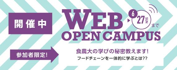 6月 Webオープンキャンパス