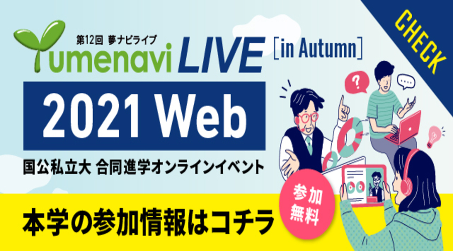 夢ナビライブ2021 in Autumn