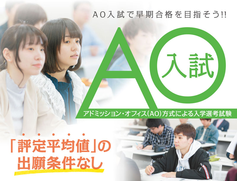 AO入試 「評定平均値」の出願資格なし