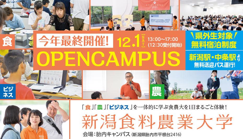 12/1(土)オープンキャンパス開催!