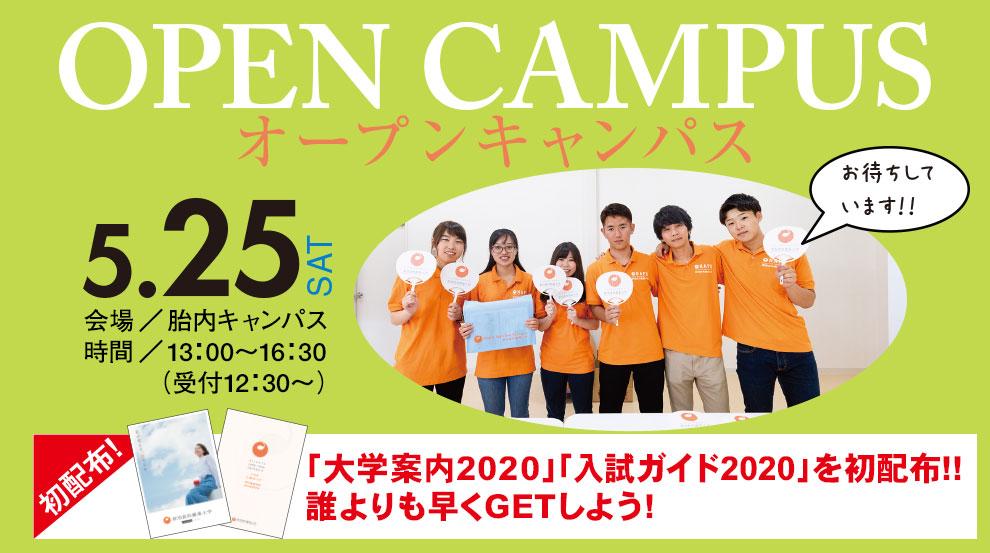 5月25日 オープンキャンパス開催